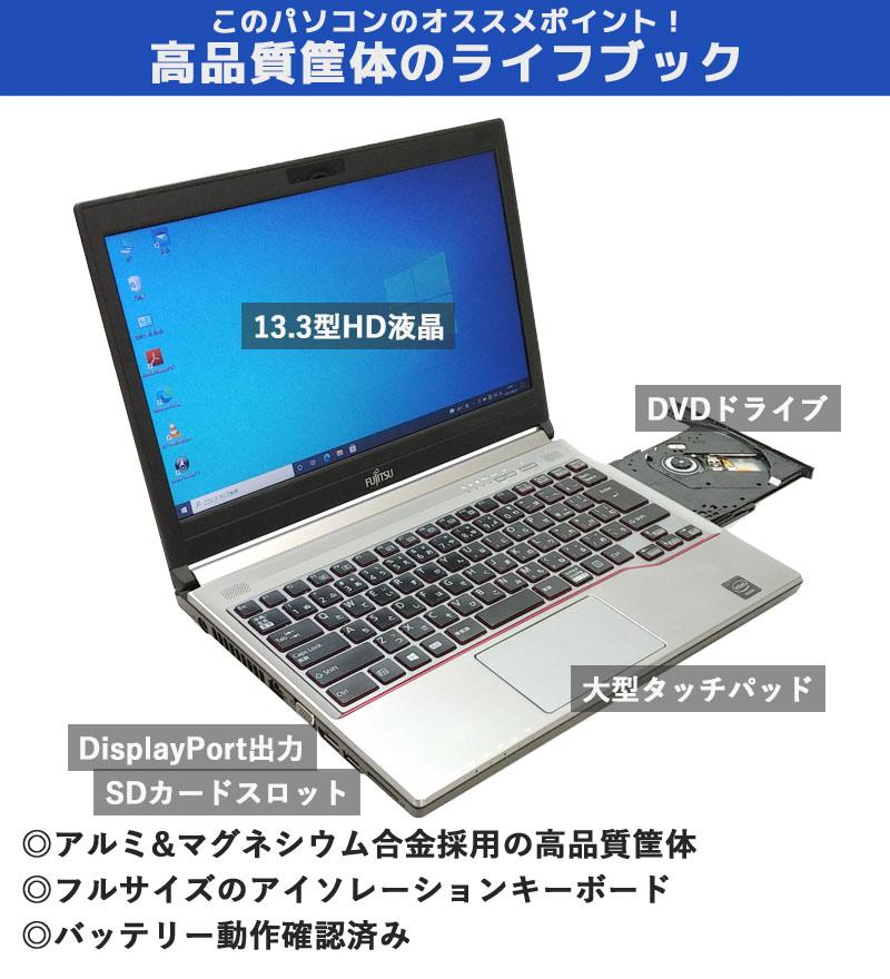 中古ノートパソコン 富士通 LIFEBOOK E734/K Windows10 Celeron 2970M メモリ8GB HDD320GB DVDROM 13.3型 無線LAN WPS Office (2064) 3ヵ月保証 / 中古パソコン