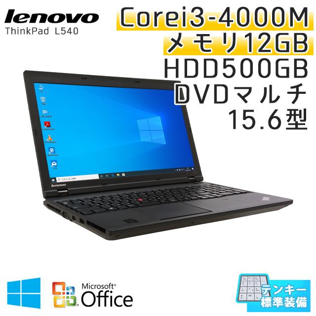 中古ノートパソコン Microsoft Office搭載 Lenovo ThinkPad L540 Windows10 Corei3-2.4Ghz メモリ12GB HDD500GB DVDマルチ 15.6型 無線LAN (KL33tm-10Wiof) 3ヵ月保証 / 中古ノートパソコン 中古パソコン