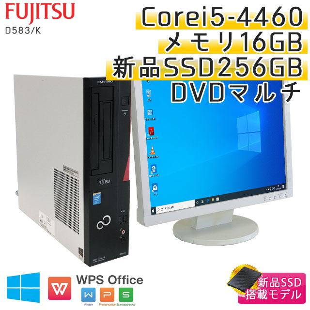 中古パソコン富士通 ESPRIMO D583/K Windows10 Corei5-3.2Ghz メモリ16GB SSD256GB DVDマルチ WPS Office [液晶モニタ付き] (YF55sm-10L19) 3ヵ月保証 / 中古デスクトップパソコン