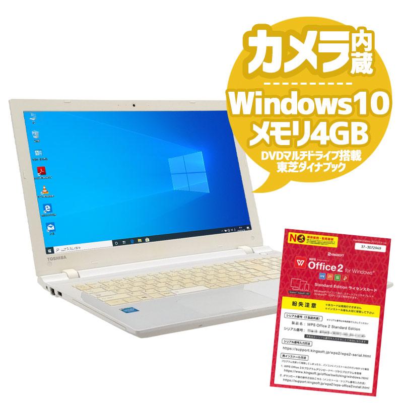 中古ノートパソコン 東芝 Dynabook AB15/RW  Windows10 Celeron 3205U メモリ4GB HDD500GB DVDマルチ 15.6型 無線LAN WPS Office (1965) 3ヵ月保証 / 中古パソコン