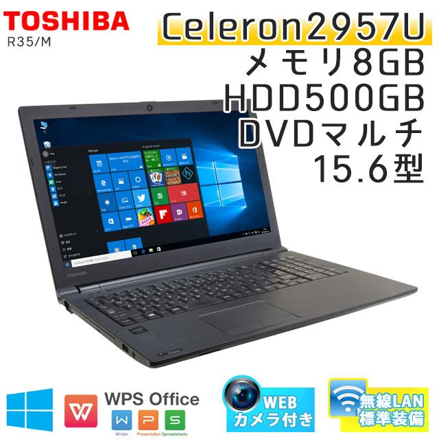 中古ノートパソコン 東芝 Dynabook R35/M Windows10 Celero-1.4Ghz メモリ8GB HDD500GB DVDマルチ 15.6型 無線LAN WEBカメラ WPS Office (MT41tm-10cWi) 3ヵ月保証 / 中古ノートパソコン 中古PC
