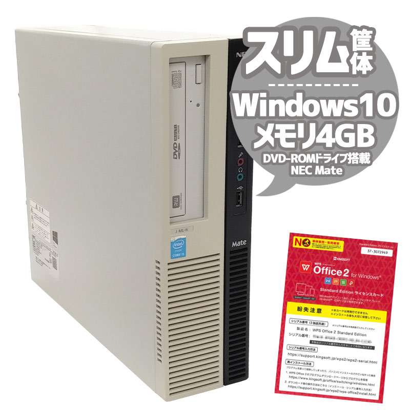 中古パソコン NEC Mate MK28E/L-J Windows10 Celeron G1840 メモリ4GB HDD500GB DVDROM WPS Office (2167) 3ヵ月保証 / 中古デスクトップパソコン