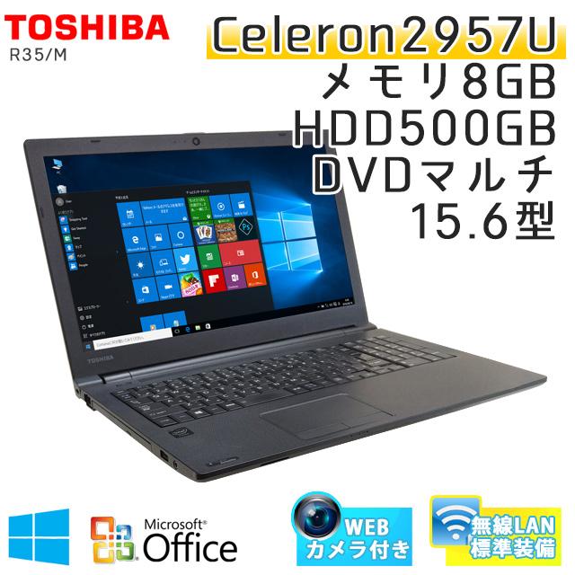 中古ノートパソコン Microsoft Office搭載 東芝 Dynabook R35/M Windows10 Celero-1.4Ghz メモリ8GB HDD500GB DVDマルチ 15.6型 無線LAN WEBカメラ (MT41tm-10cWiof) 3ヵ月保証 / 中古ノートパソコン 中古PC