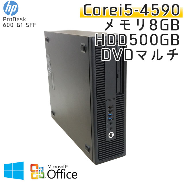 中古パソコン Microsoft Office搭載 HP ProDesk 600 G1 SFF Windows10Pro Corei5-3.3Ghz メモリ8GB HDD500GB DVDマルチ (YH35-10of) 3ヵ月保証 / 中古デスクトップパソコン