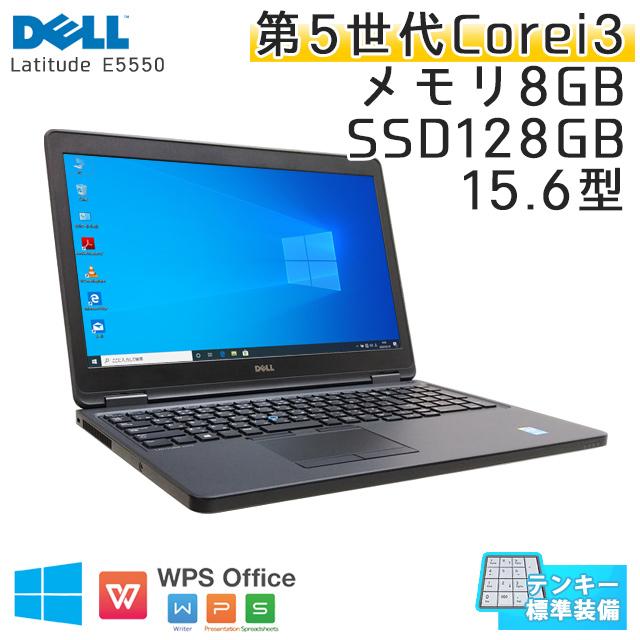 【美品】 テンキー付き 中古ノートパソコン Windows10Pro DELL Latitude E5550 Core i3-2.1Ghz メモリ8GB SSD128GB 15.6型 無線LAN 【光学ドライブ無し】 WPS Office (ID43nWi) 3ヵ月保証 中古パソコン