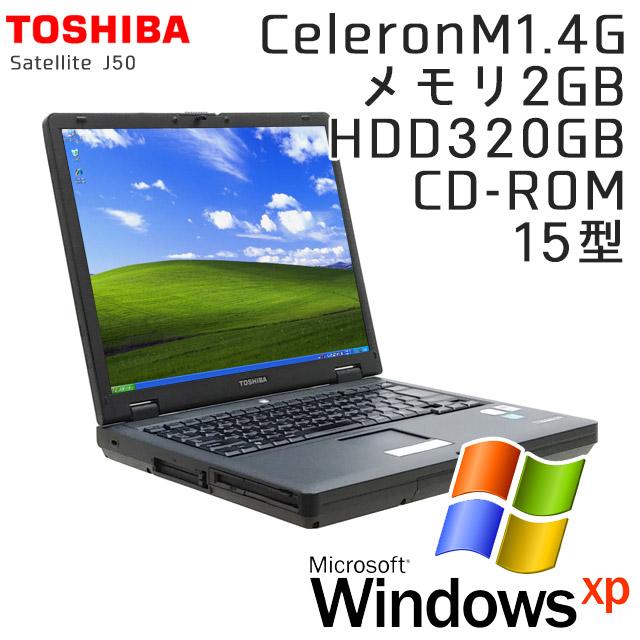 中古ノートパソコン 東芝 dynabook Satellite J50 WindowsXP Celeron M360 メモリ2GB HDD320GB CD-ROM15型 (K28x) 3ヵ月保証 / 中古パソコン