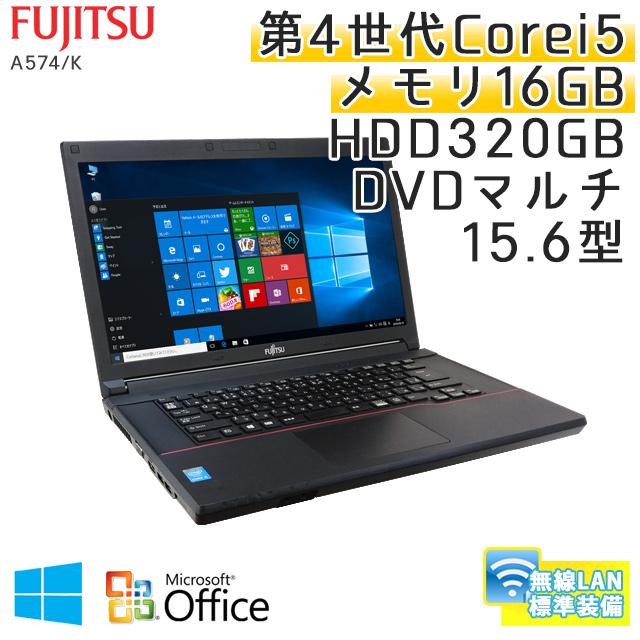 中古ノートパソコン 【 Microsoft Office ( Word Excel )搭載】 Windows10Pro 富士通 LIFEBOOK A574/K Core i5-2.7Ghz メモリ16GB HDD320GB DVDマルチ 15.6型 無線LAN (IF55mWiof) 3ヵ月保証 中古パソコン