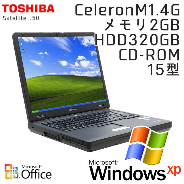 中古ノートパソコン Microsoft Office搭載 東芝 dynabook Satellite J50 WindowsXP Celeron M360 メモリ2GB HDD320GB CD-ROM15型 (K28xof) 3ヵ月保証 / 中古パソコン
