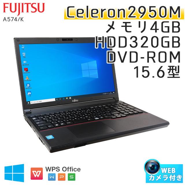中古ノートパソコン 富士通 LIFEBOOK A574/K Windows10 Celero-2Ghz メモリ4GB HDD320GB DVDROM 15.6型 WPS Office (IF51t-10c) 3ヵ月保証 / 中古ノートパソコン 中古PC
