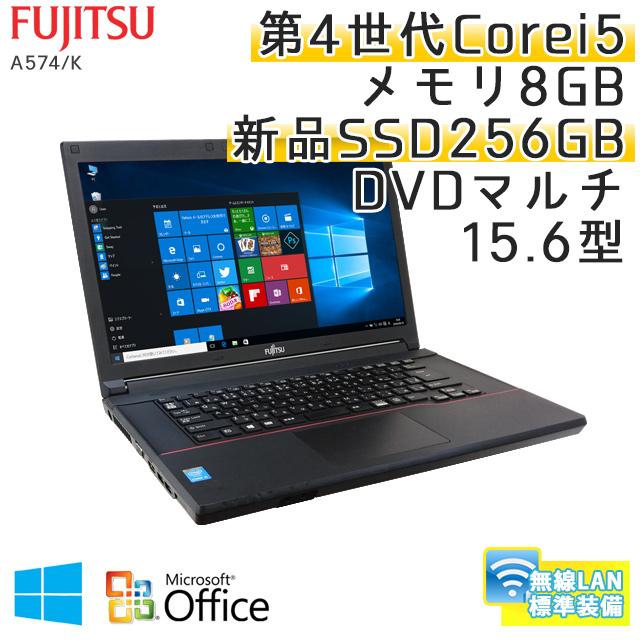 中古ノートパソコン 【 Microsoft Office ( Word Excel )搭載】 Windows10Pro 富士通 LIFEBOOK A574/K Core i5-2.7Ghz メモリ8GB 新品SSD256GB DVDマルチ 15.6型 無線LAN (IF55smWiof) 3ヵ月保証 中古パソコン