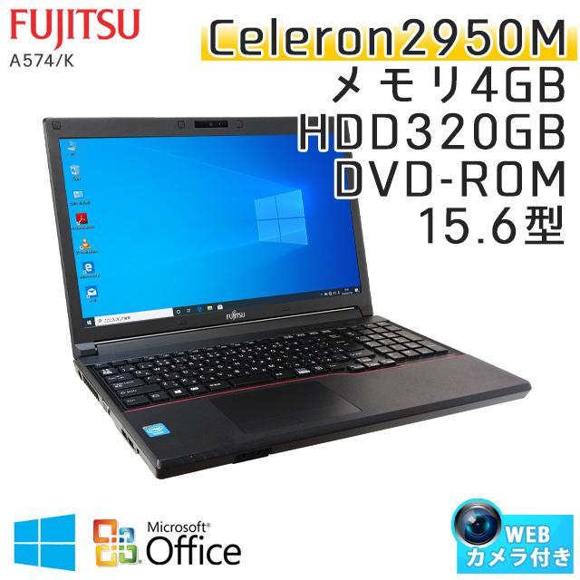 中古ノートパソコン Microsoft Office搭載 富士通 LIFEBOOK A574/K Windows10 Celero-2Ghz メモリ4GB HDD320GB DVDROM 15.6型 (IF51t-10cof) 3ヵ月保証 / 中古ノートパソコン 中古PC