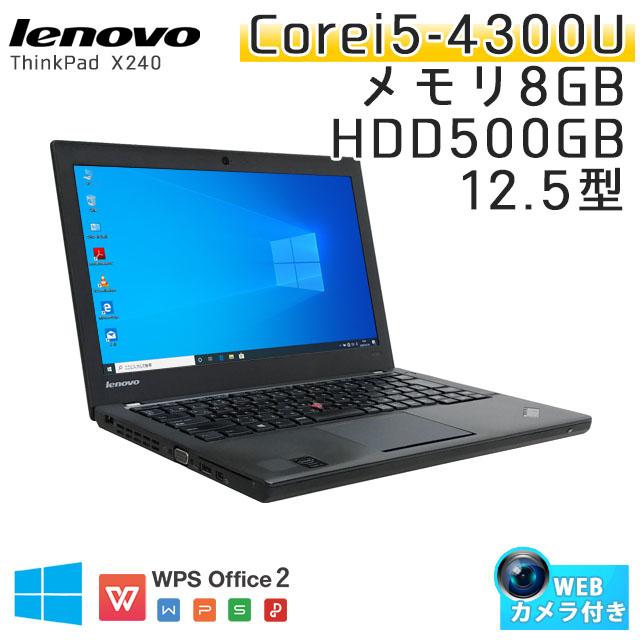 中古ノートパソコン Lenovo ThinkPad X240 Windows10 Corei5-1.9Ghz メモリ8GB HDD500GB 12.5型 無線LAN WPS Office (BL35-10cWi) 3ヵ月保証 / 中古ノートパソコン 中古パソコン