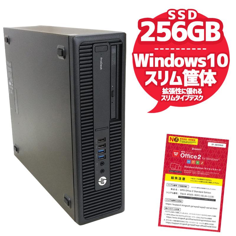 中古パソコン HP ProDesk 600 G1 SFF Windows10 Corei3 4160 メモリ8GB SSD256GB DVDROM WPS Office (YH34s-10) 3ヵ月保証 / 中古デスクトップパソコン