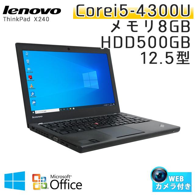 中古ノートパソコン 【 Microsoft Office ( Word Excel )搭載】 Windows10 Lenovo ThinkPad X240 Core i5-1.9Ghz メモリ4GB HDD500GB 12.5型 無線LAN WEBカメラ (BL35-10cWiof) 3ヵ月保証 中古パソコン