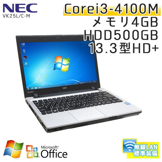 中古ノートパソコン Microsoft Office搭載 NEC VersaPro VK25L/C-M Windows7 Corei3-2.5Ghz メモリ4GB HDD500GB 13.3型 無線LAN (BN537Wiof) 3ヵ月保証 / 中古ノートパソコン 中古パソコン