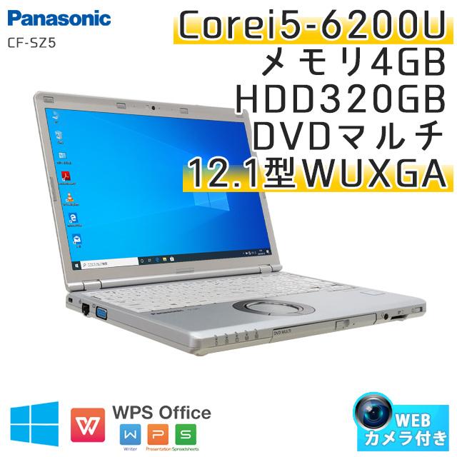 中古ノートパソコン Panasonic Let's note CF-SZ5 Windows10Pro Corei5-2.3Ghz メモリ4GB HDD320GB DVDマルチ 12.1型 無線LAN WPS Office (AP65hmcWi) 3ヵ月保証 / 中古ノートパソコン 中古パソコン