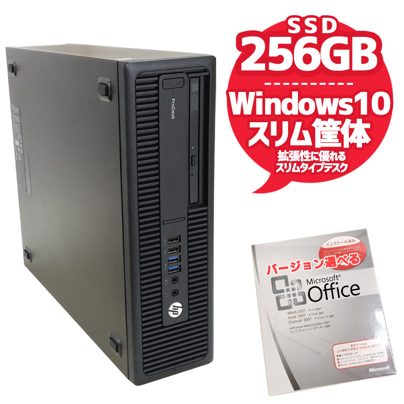 中古パソコン Microsoft Office搭載 HP ProDesk 600 G1 SFF Windows10 Corei3 4160 メモリ8GB SSD256GB DVDROM (YH34s-10of) 3ヵ月保証 / 中古デスクトップパソコン