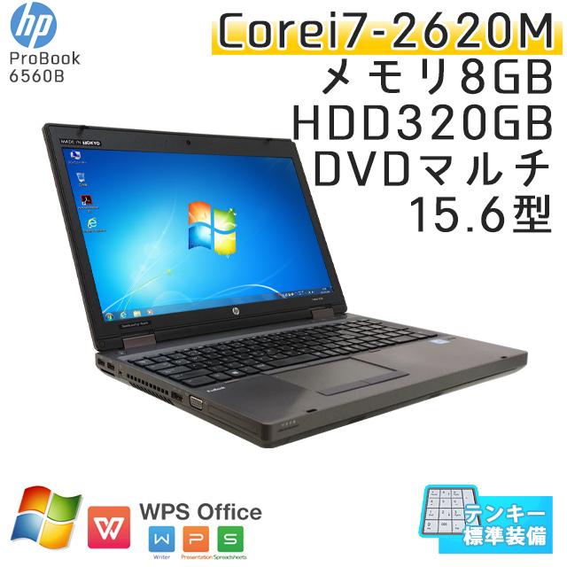 テンキー付き 中古ノートパソコン Windows7 HP ProBook 6560b Core i7-2.7Ghz メモリ8GB HDD320GB DVDマルチ 15.6型 無線LAN WPS Office (IH27mWi) 3ヵ月保証 中古パソコン