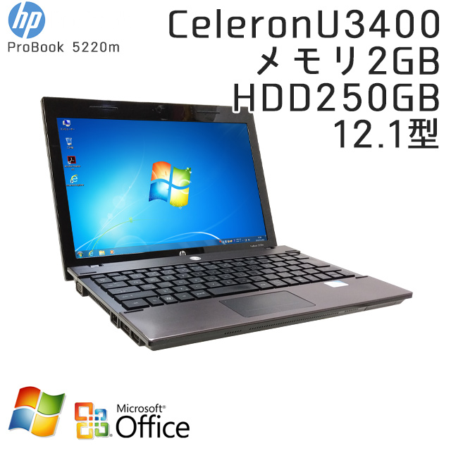 中古ノートパソコン 【 Microsoft Office ( Word Excel )搭載】 Windows7 HP ProBook 5220m Celeron1.07Ghz メモリ2GB HDD250GB 12.1型 無線LAN (BH01Wiof) 3ヵ月保証 中古パソコン