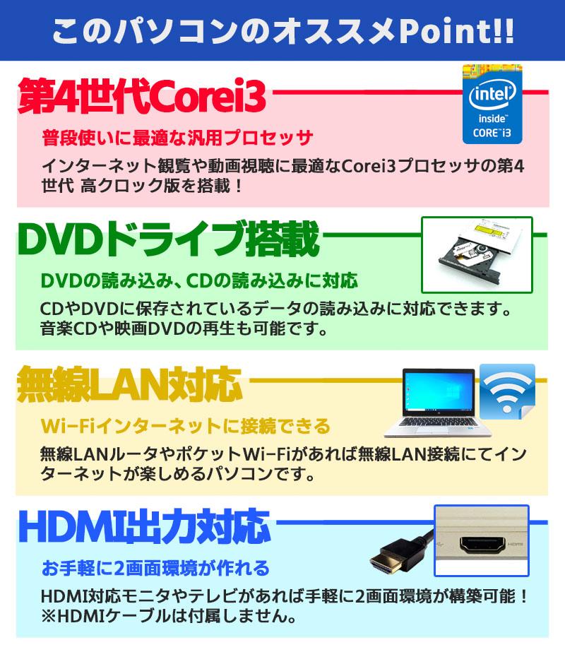 中古ノートパソコン NEC 店長オススメSSDノート  Windows10Pro Corei3 4100M メモリ4GB SSD128GB DVDROM 15.6型 無線LAN WPS Office (1777) 3ヵ月保証 / 中古パソコン