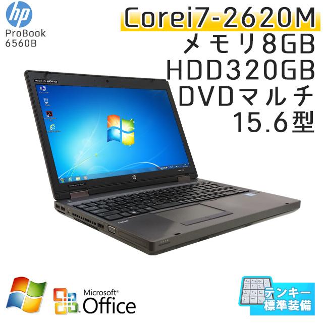 テンキー付き 中古ノートパソコン 【 Microsoft Office ( Word Excel )搭載】 Windows7 HP ProBook 6560b Core i7-2.7Ghz メモリ8GB HDD320GB DVDマルチ 15.6型 無線LAN (IH27mWiof) 3ヵ月保証 中古パソコン