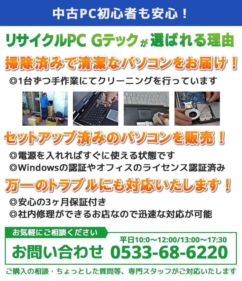 中古ノートパソコン Microsoft Office搭載 店長オススメチョイス・SSDノートパソコン  Windows10Pro Corei3 4100M メモリ4GB SSD128GB DVDROM 15.6型 無線LAN (1777of) 3ヵ月保証 / 中古パソコン