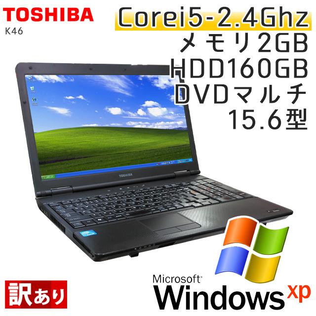テンキー付き 中古ノートパソコン Windows XP 東芝 Dynabook Satellite K46 Core i5-2.4Ghz メモリ2GB HDD160GB DVDマルチ 15.6型 無線LAN WPS Office (IT06tmxWiw) 3ヵ月保証 中古パソコン