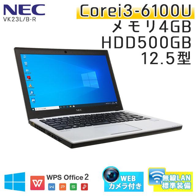 中古ノートパソコン NEC VersaPro VK23L/B-T Windows10Pro Corei3-2.3Ghz メモリ4GB HDD500GB 12.5型 無線LAN WPS Office (BN63cWi) 3ヵ月保証 / 中古ノートパソコン 中古パソコン