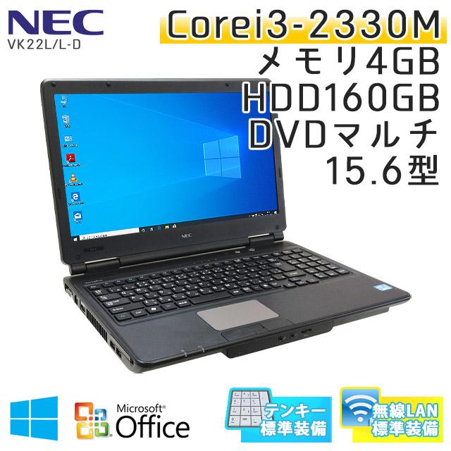 中古ノートパソコン Microsoft Office搭載 NEC VersaPro VK22L/L-D Windows10 Corei3-2.2Ghz メモリ4GB HDD160GB DVDマルチ 15.6型 無線LAN (IN23tm-10wiof) 3ヵ月保証 / 中古ノートパソコン 中古パソコン