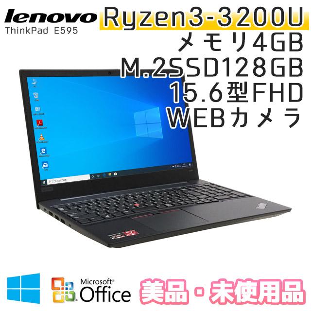【美品・未使用】 中古ノートパソコン Microsoft Office搭載 Lenovo ThinkPad E595 Windows10 Ryze-2.6Ghz メモリ4GB SSD128GB 15.6型 無線LAN (E595-3wof) 3ヵ月保証 / 中古ノートパソコン 中古パソコン