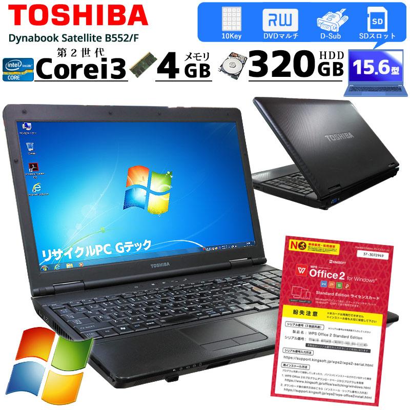 中古ノートパソコン Dynabook B551/D Windows7 Corei3 2330M メモリ4GB HDD250GB DVDマルチ 15.6型 無線LAN WPS Office (1781) 3ヵ月保証 / 中古パソコン