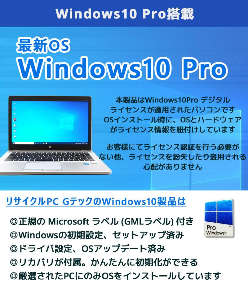 中古ノートパソコン 東芝 オススメ週替わりSSD PC Windows10Pro Corei5 7200U メモリ8GB SSD256GB DVDマルチ 13.3型 無線LAN WPS Office (1981) 3ヵ月保証 / 中古パソコン