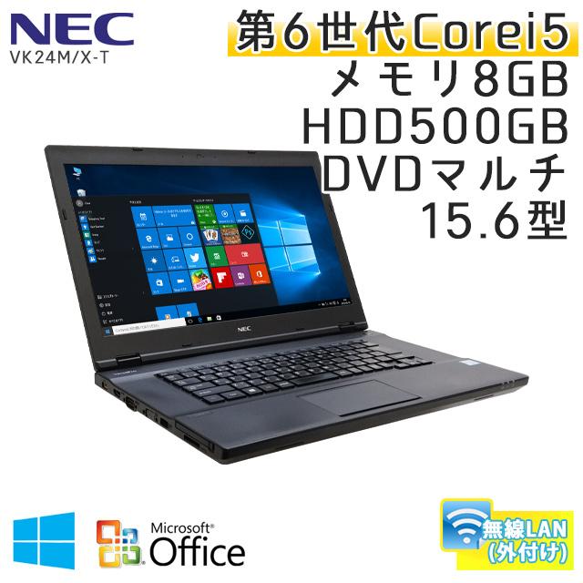 中古ノートパソコン 【 Microsoft Office ( Word Excel )搭載】 Windows10Pro NEC VersaPro VK24M/X-T Core i5-2.4Ghz メモリ8GB HDD500GB DVDマルチ 15.6型 無線LAN (IN76mkkof) 3ヵ月保証 中古パソコン