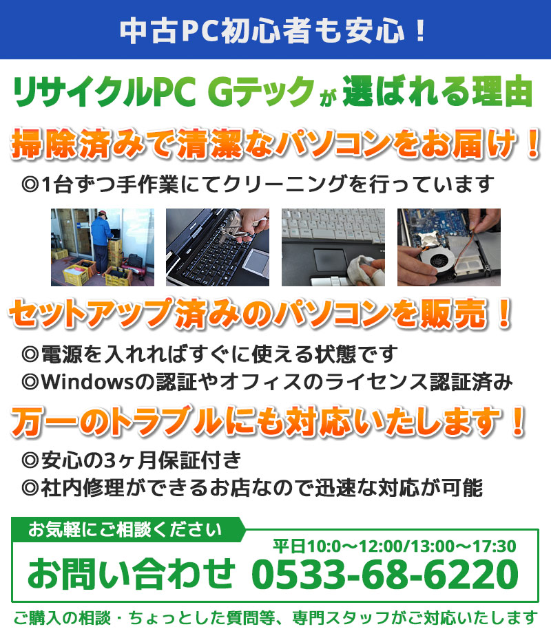 中古ノートパソコン 東芝 店長オススメWindows10ダイナブック  Windows10Pro 第5世代Corei5以上 メモリ8GB 新品SSD256GB DVDマルチ 15.6型 無線LAN WPS Office (2082) 3ヵ月保証 / 中古パソコン