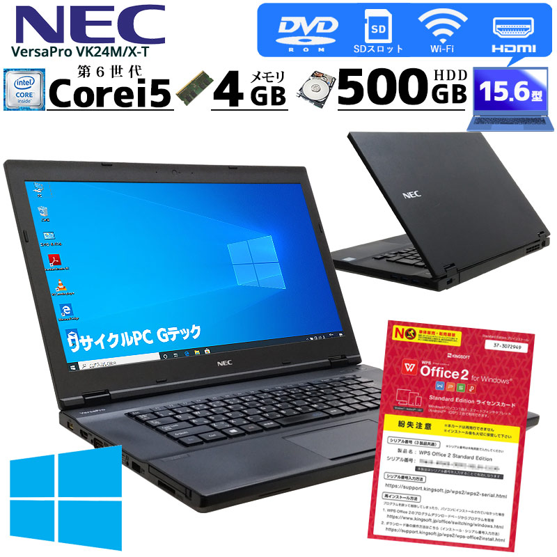 中古ノートパソコン NEC VersaPro VK24M/X-T  Windows10Pro Corei5 6300U メモリ8GB SSD256GB DVDマルチ 15.6型 無線LAN WPS Office (2182) 3ヵ月保証 / 中古パソコン
