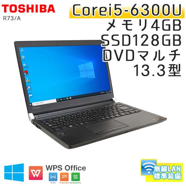 中古ノートパソコン 東芝 Dynabook R73/A Windows10Pro Corei5-2.4Ghz メモリ4GB SSD128GB DVDマルチ 13.3型 無線LAN WPS Office (BT65smWi) 3ヵ月保証 / 中古ノートパソコン 中古パソコン
