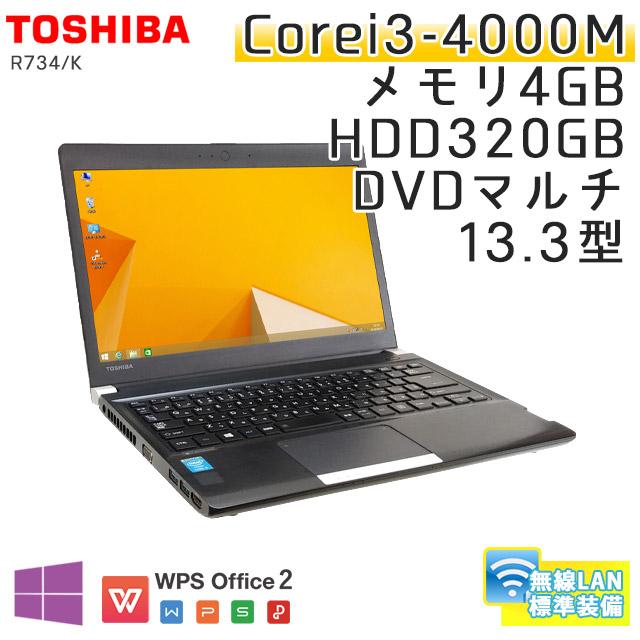 中古ノートパソコン 東芝 Dynabook R734/K Windows8.1 Corei3-2.4Ghz メモリ4GB HDD320GB DVDマルチ 13.3型 無線LAN WPS Office (BT338mwi) 3ヵ月保証 / 中古ノートパソコン 中古パソコン