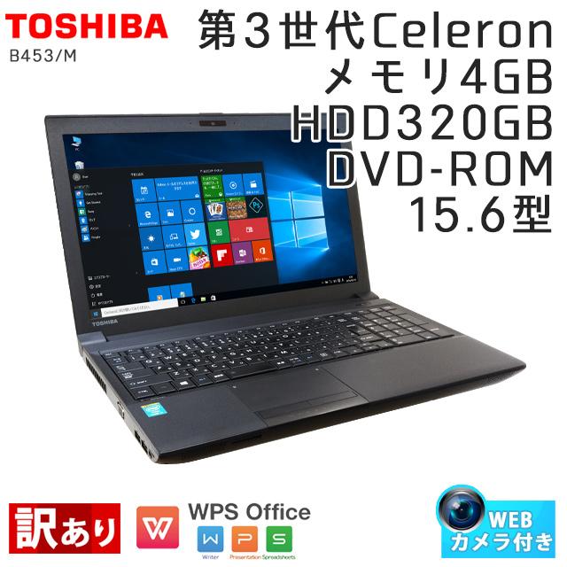 【訳あり】 中古ノートパソコン Windows10 東芝 Dynabook Satellite B453/M Celeron-1.9Ghz メモリ4GB HDD320GB DVDROM 15.6型 WEBカメラ [マウス付き] WPS Office (IT30t-10cw) 3ヵ月保証 中古パソコン