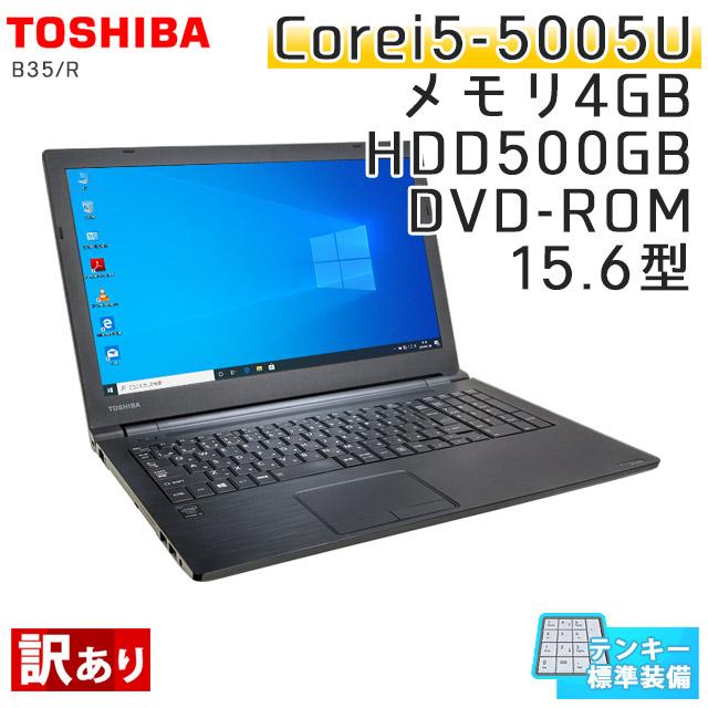 中古ノートパソコン 東芝 Dynabook B35/R Windows10Pro Corei3-2Ghz メモリ4GB HDD500GB DVDROM 15.6型 無線LAN WPS Office (IT53twiw) 3ヵ月保証 / 中古ノートパソコン 中古パソコン