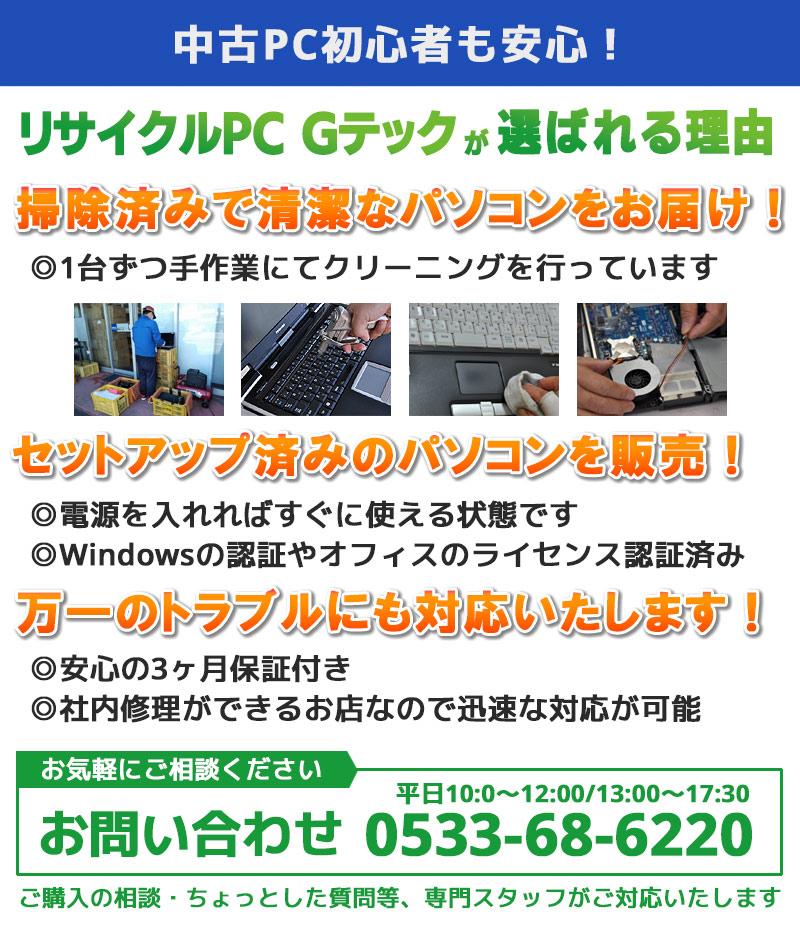 週替りセールパソコン 中古ノートパソコン Microsoft Office搭載 Dynabook R73/W Windows10Pro Corei5 5300U メモリ8GB SSD128GB DVDマルチ 13.3型 無線LAN (1783of) 3ヵ月保証 / 中古パソコン