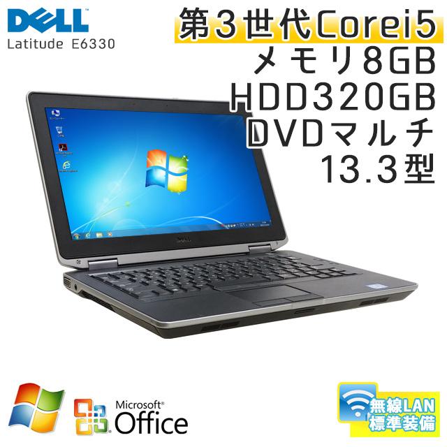 中古ノートパソコン 【 Microsoft Office ( Word Excel )搭載】 Windows7 64bit DELL Latitude E6330 Core i5-2.7Ghz メモリ8GB HDD320GB DVDマルチ 13.3型 無線LAN (ED26mWiof) 3ヵ月保証 中古パソコン