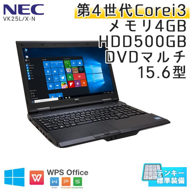 テンキー付き 中古ノートパソコン Windows10Pro NEC VersaPro VK25L/X-N Core i3-2.5Ghz メモリ4GB HDD500GB DVDマルチ 15.6型 WPS Office (IN53tm) 3ヵ月保証 中古パソコン