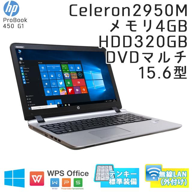 テンキー付き 中古ノートパソコン Windows10 HP ProBook 450 G1 Celeron 2950M メモリ4GB HDD320GB DVDマルチ 15.6型 無線LAN WPS Office (IH30m-10kk) 3ヵ月保証 中古パソコン