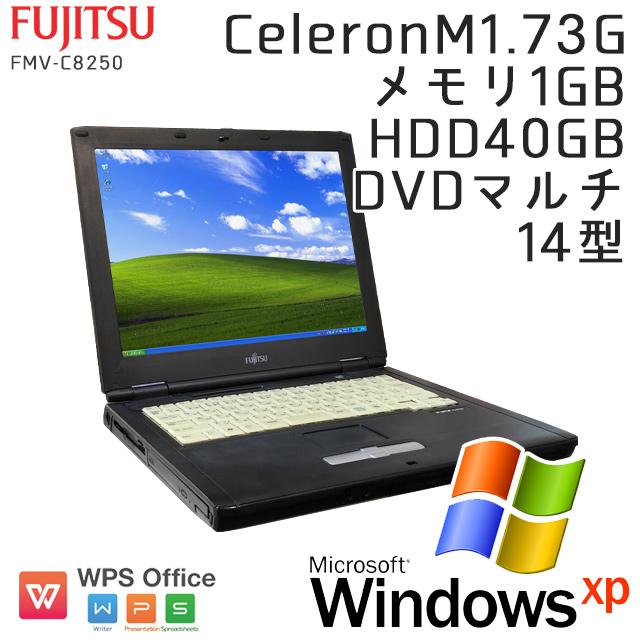 中古ノートパソコン Windows XP 富士通 FMV-C8250 CeleronM-1.73Ghz メモリ1GB HDD40GB DVDマルチ 14型 WPS Office (K38m) 3ヵ月保証 中古パソコン