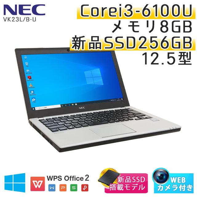 【新品SSD搭載】 中古ノートパソコン NEC VersaPro VK23L/B-U Windows10Pro Corei3-2.3Ghz メモリ8GB SSD256GB 12.5型 無線LAN WPS Office (BN83scWi) 3ヵ月保証 / 中古ノートパソコン 中古パソコン