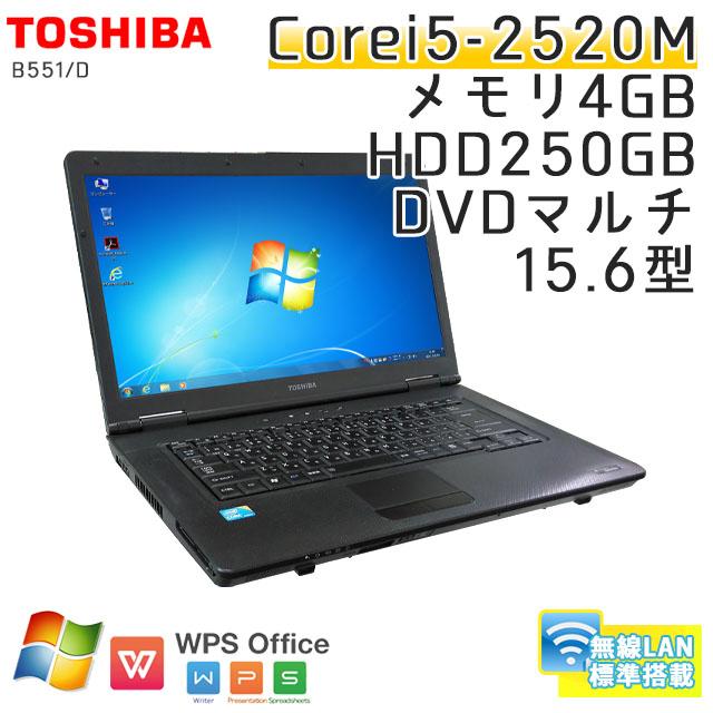 中古ノートパソコン 東芝 Dynabook B551/D Windows7 Corei5-2.5Ghz メモリ4GB HDD250GB DVDマルチ 15.6型 無線LAN WPS Office (IT25mWi) 3ヵ月保証 / 中古ノートパソコン 中古パソコン