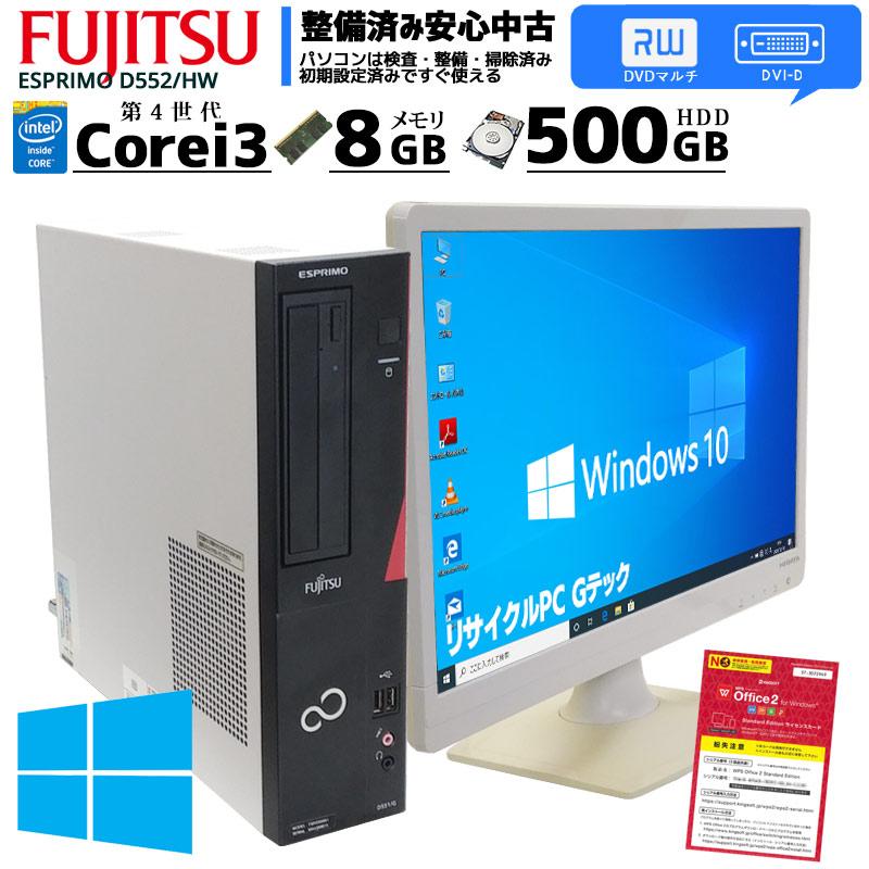中古パソコン 富士通 ESPRIMO D552/K Windows10Pro Corei3 4170 メモリ8GB HDD320GB DVDROM WPS Office付き [液晶モニタ付き](2085L19) 3ヵ月保証 / 中古デスクトップパソコン
