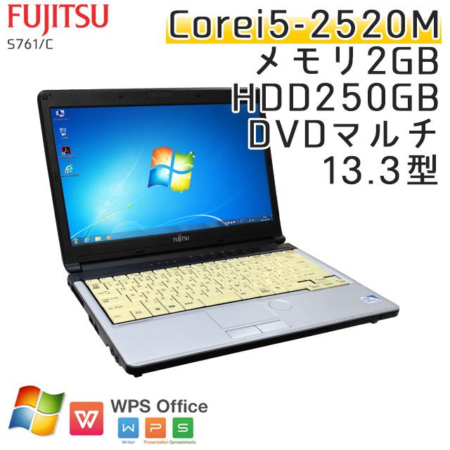 中古ノートパソコン 富士通 LIFEBOOK S761/C Windows7 Corei5-2.5Ghz メモリ2GB HDD250GB DVDマルチ 13.3型 WPS Office (BF15m) 3ヵ月保証 / 中古ノートパソコン 中古パソコン