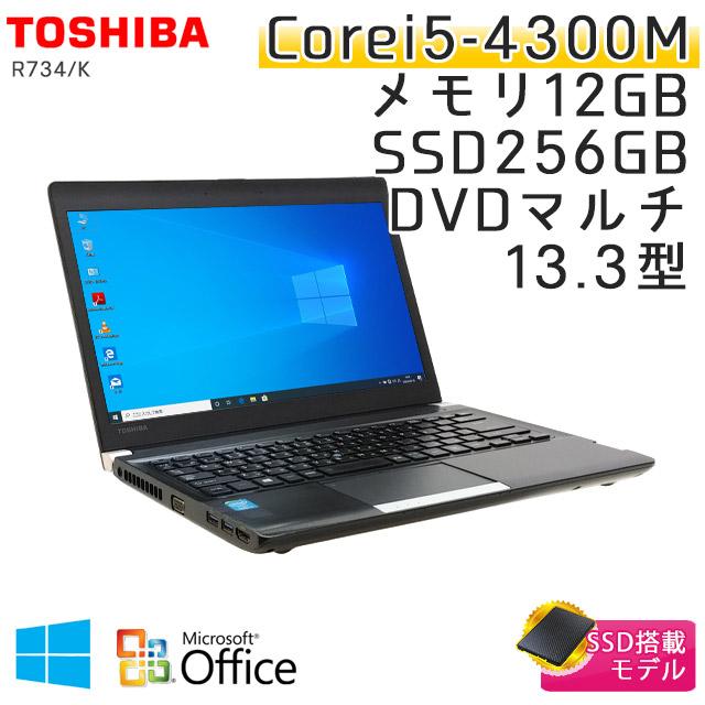 中古ノートパソコン Microsoft Office搭載 東芝 Dynabook R734/K Windows10 Corei5-2.6Ghz メモリ12GB SSD256GB DVDマルチ 13.3型 無線LAN (BT35sm-10cwiaqof) 3ヵ月保証 / 中古ノートパソコン 中古パソコン