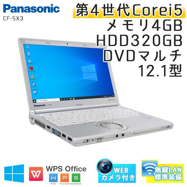 中古ノートパソコン Windows10 Panasonic Let's note CF-SX3 Core i5-1.6Ghz メモリ4GB HDD320GB DVDマルチ 12.1型 無線LAN WEBカメラ WPS Office (BP45m-10cWi) 3ヵ月保証 中古パソコン